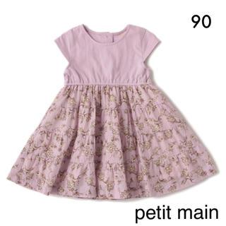 プティマイン(petit main)の新品【 プティマイン 】花柄 ティアード ワンピース ラベンダー 90(ワンピース)