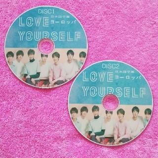 ボウダンショウネンダン(防弾少年団(BTS))の♥️BTS♥️LOVE YOURSELF ヨーロッパ 2枚 セット(ミュージック)