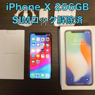 iPhone - iPhone X 256GB シルバー ドコモSIMロック解除済