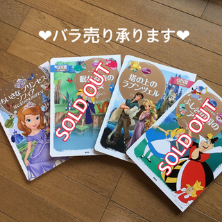 Disney - 【美品】ディズニー ゴールド 絵本 4冊❤︎バラ売りOK