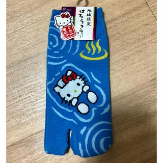 ハローキティ - ご当地キティ 靴下 新品未使用 キティちゃん サンリオ 温泉 青色 足袋風