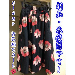 clear - 新品・未使用 clear 花柄スカート ○*平日郵送致します*○