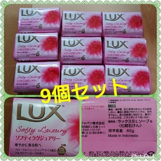 LUX - 新品未使用。 ラックスLUX 固形石鹸 9個セット