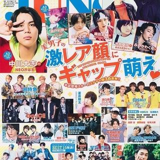 主婦と生活社 - JUNON 11月号