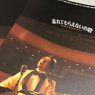カンジャニエイト(関ジャニ∞)の最終処分価格!忘れてもらえないの歌 フライヤー(男性アイドル)