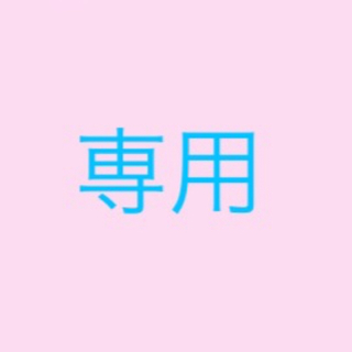 CHANEL - Ka様専用ページ♡