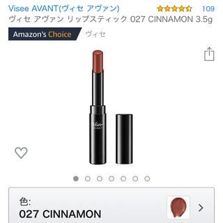 ヴィセ(VISEE)のVisee AVANT リップスティック 027 CINNAMON 新品(口紅)