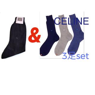 セリーヌ(celine)の4足  セリーヌ 3足 DIOR1足 ソックス 靴下 セット(ソックス)