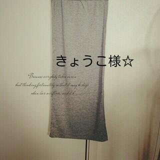 きょうこ様☆(ひざ丈スカート)