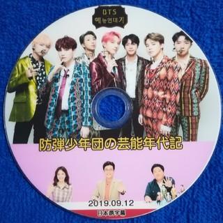 ボウダンショウネンダン(防弾少年団(BTS))のBTS🎵防弾少年団の芸能年代記🌠(ミュージック)