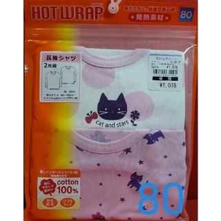 西松屋 - 新品 インナー  80  長袖 ねこ 猫 ピンク ガール 肌着