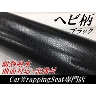 カーラッピングシー ヘビ柄 ブラック 152㎝幅×長さ30㎝(その他)