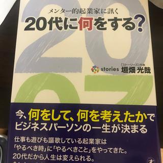 ゲントウシャ(幻冬舎)のメンター的起業家に訊く20代に何をする?(ビジネス/経済)