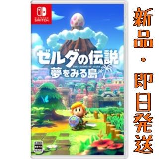 Nintendo Switch - 新品 switch ゼルダの伝説 夢をみる島