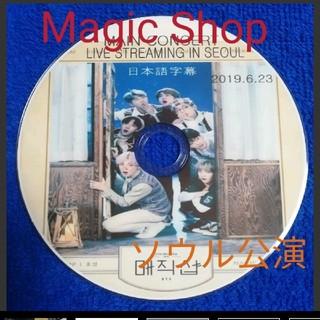 ボウダンショウネンダン(防弾少年団(BTS))のBTS🎵ペンミ「Magic Shop」ソウル公演🌠(ミュージック)
