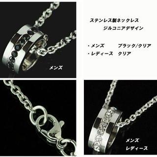 売れ筋品!ジルコニア ステンレス ネックレス ①メンズブラック (ネックレス)