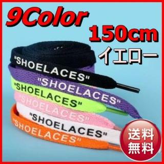 150イエロー 靴ひも 靴紐 シューレース Shoelaces(その他)