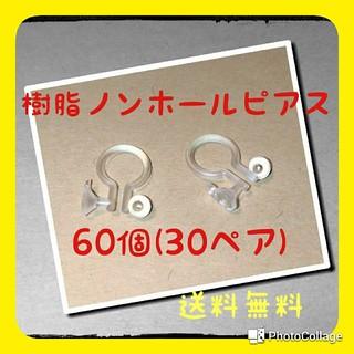 樹脂ノンホールピアス 60個(30ペア)
