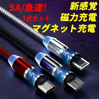 5A急速 TypeC高品質iPhoneAndroidマグネット磁石式充電ケーブル