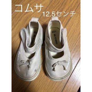 コムサイズム(COMME CA ISM)のコムサ 12,5センチ ベージュ キッズ靴(スニーカー)