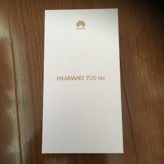 新品 HUAWEI P20 lite Klein Blue スマホ SIMフリー
