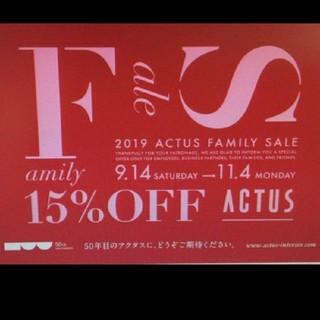 アクタス(ACTUS)のアクタスファミリーセール15%OFF(ショッピング)
