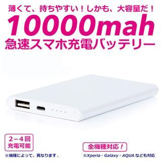 【新品】10000mAh モバイルバッテリー 急速充電  シルバー
