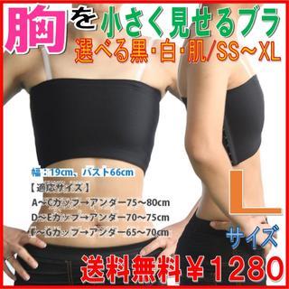 選べる3色5サイズ 胸を小さく見せるブラ ストラップ付黒 E70 キャミソール型(ブラ)