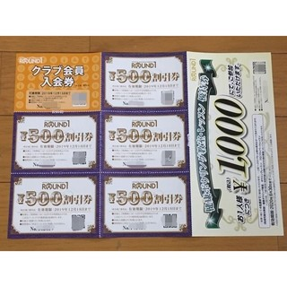 ラウンドワン株主優待券(ボウリング場)