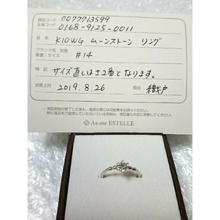 (値下げ)  ミルフローラ 指輪 ムーンストーン・ダイヤ リング 14号(リング(指輪))