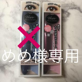 ヴィセ(VISEE)のヴィセリシェ ラッシユボリユームマニアマスカラ 限定2色 新品(マスカラ)