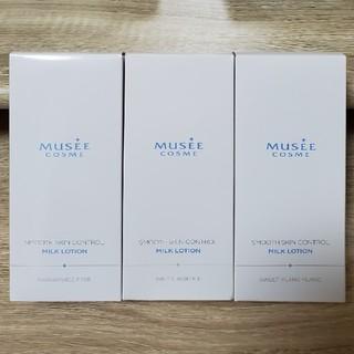 ミュゼ ミルクローション 3本セット