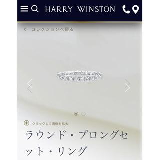ハリーウィンストン(HARRY WINSTON)のハリーウィンストン ラウンドプロングセット リング US4.25(リング(指輪))