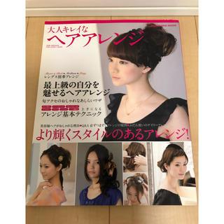 中古本 大人キレイなヘアアレンジ(ファッション/美容)