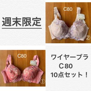 シマムラ(しまむら)の土日限定特価!  赤字覚悟!  ワイヤーブラ  C80  10点セット(ブラ)