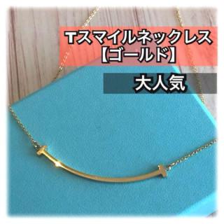 【最安値SALE❤️送料無料】Tスマイルネックレス 芸能人愛用 ゴールド(ネックレス)