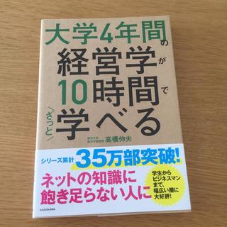 角川書店 - 大学4年間の経営学が10時間でざっと学べる
