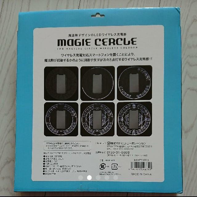 魔法陣デザインのLEDワイヤレス充電器 スマホ/家電/カメラのスマートフォン/携帯電話(バッテリー/充電器)の商品写真