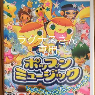 コナミ(KONAMI)の専用ポップンミュージック Wii(家庭用ゲームソフト)