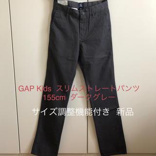 GAP Kids  スリム ストレート パンツ 155cm ダークグレー