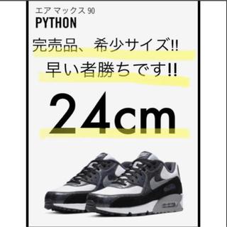 NIKE - NIKE エアマックス90 パイソン