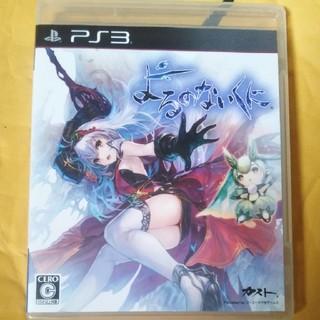 プレイステーション3(PlayStation3)のよるのないくに 通常版 PS3版(家庭用ゲームソフト)