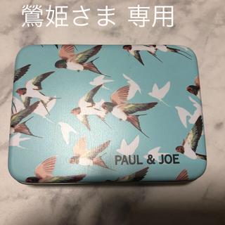 ポールアンドジョー(PAUL & JOE)の【鶯姫さま専用】ポール&ジョー 鳥柄 スチール缶(小物入れ)