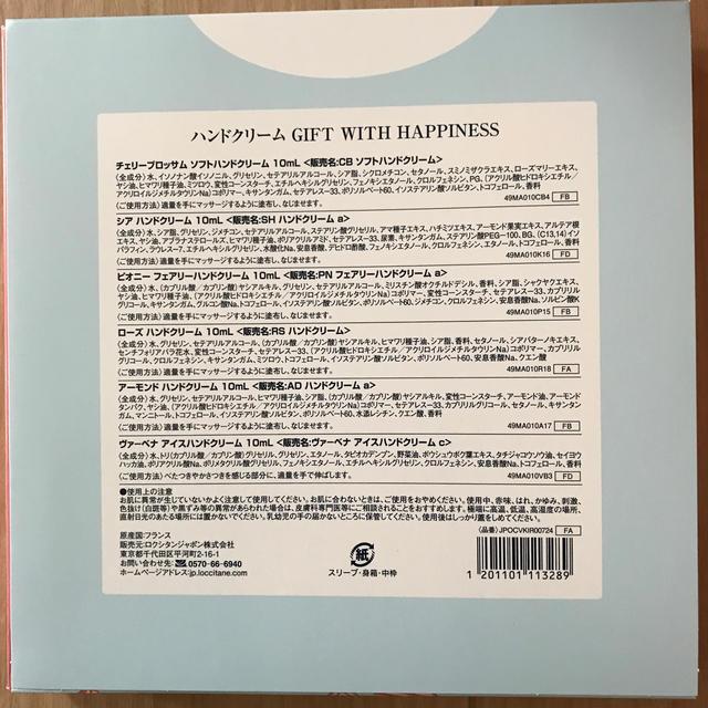 L'OCCITANE(ロクシタン)のハンドクリーム GIFT WITH HAPPINESS コスメ/美容のボディケア(ハンドクリーム)の商品写真