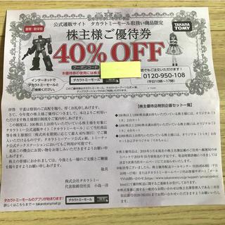 タカラトミー(Takara Tomy)の期間限定値引:タカラトミー 株主優待40%off(ショッピング)