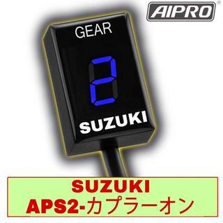 スズキ(スズキ)のアイプロ製★シフトインジケーター APS2 青 GSX1300R ハヤブサ(パーツ)