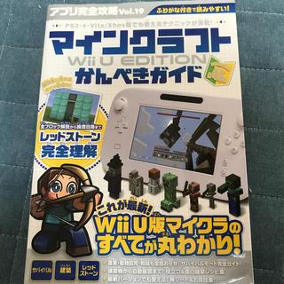 ウィーユー(Wii U)のアプリ完全攻略 19(マインクラフト Wii U EDITIONかんぺきガイド)(アート/エンタメ)