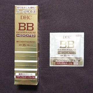 ディーエイチシー(DHC)の【未開封】DHC*薬用 BBクリーム GE✨20g/💝試供品付き(BBクリーム)