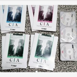 タックシュッパン(TAC出版)の[専用]公認内部監査人 CIA TAC ver2.0教材一式(資格/検定)