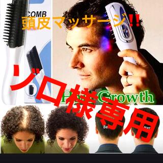 電動マッサージブラシ マイナスイオンヘアケア 育毛ブラシ(マッサージ機)